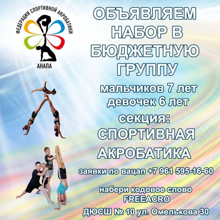 Набор на бюджетные места в федерацию спортивной акробатики
