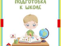 Подготовка к школе: НОВЫЙ НАБОР с 7 сентября