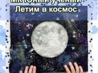 10 АПРЕЛЯ в 10:00 и в 12:15 мы «полетим в космос»!