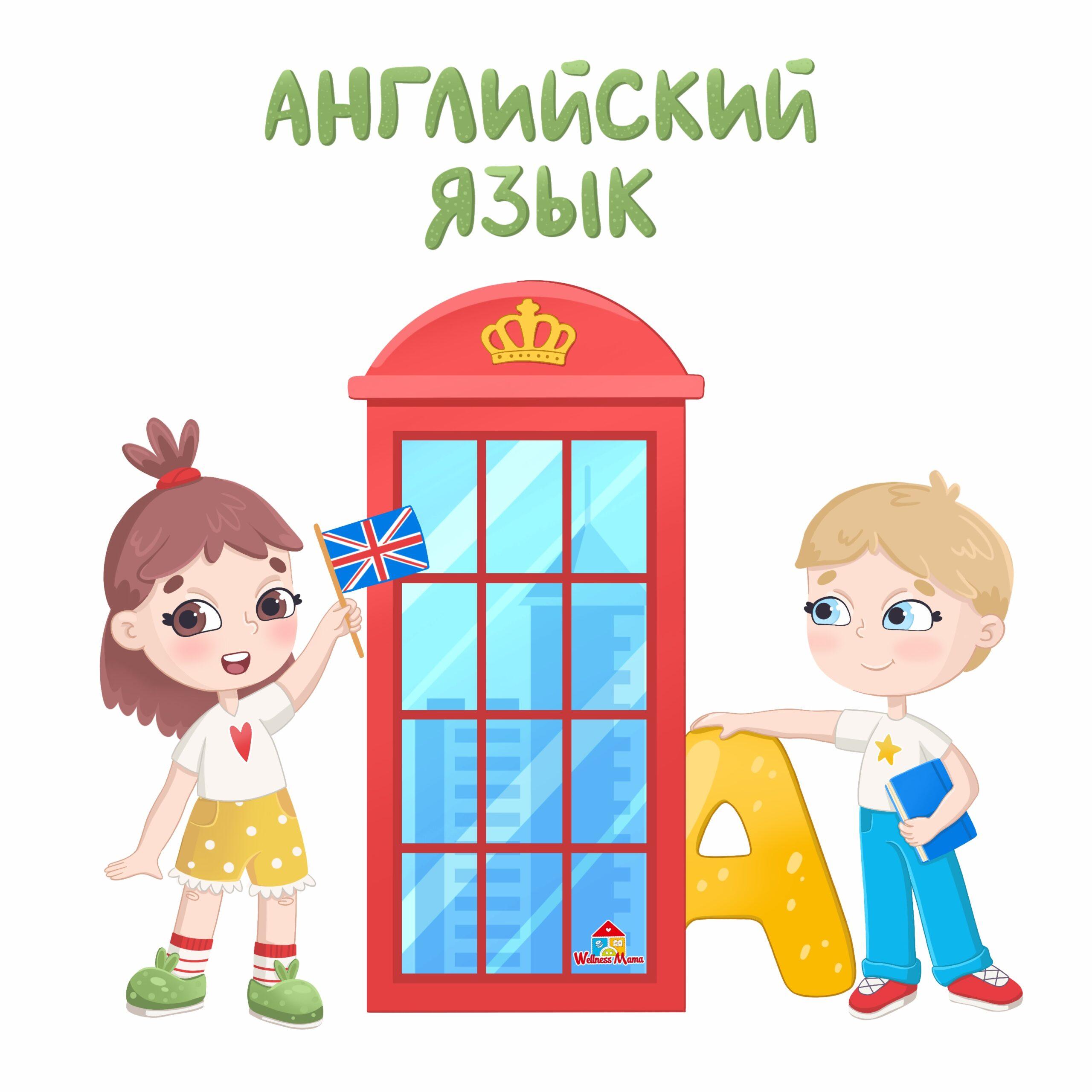 You are currently viewing АНГЛИЙСКИЙ ДЛЯ ШКОЛЬНИКОВ